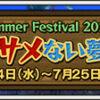 夏イベント『キミとサメない夢を2』開催!  (2021/7/14 更新)|目覚めし冒険者の広