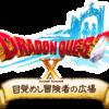 ドラゴンクエストX 目覚めし冒険者の広場